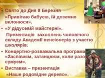 Свято до Дня 8 Березня «Привітаю бабусю, їй доземно вклонюся». «У дідусевій м...