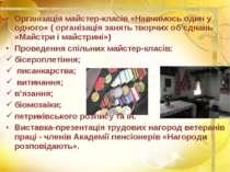 Організація майстер-класів «Навчимось один у одного» ( організація занять тво...