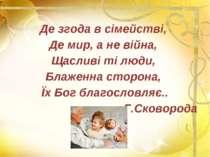 Де згода в сімействі, Де мир, а не війна, Щасливі ті люди, Блаженна сторона, ...