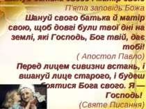 Шануй батька свого і матір свою П'ята заповідь Божа Шануй свого батька й маті...