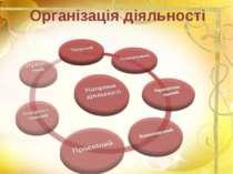 Організація діяльності