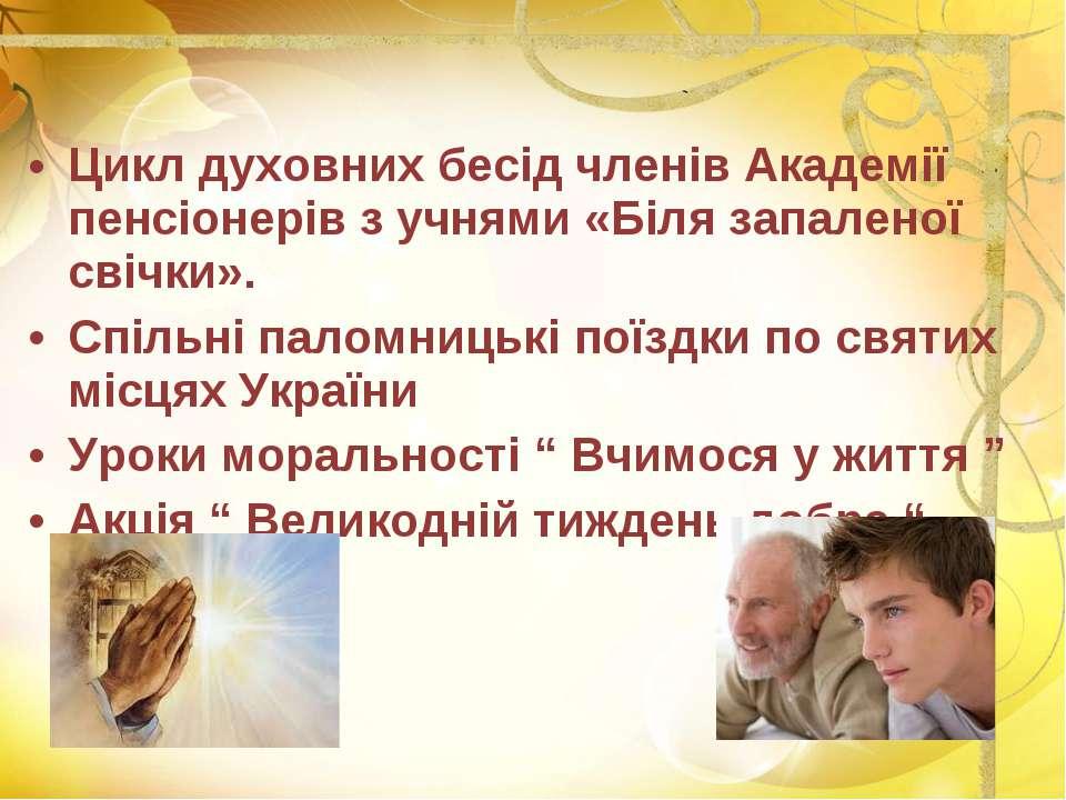 Цикл духовних бесід членів Академії пенсіонерів з учнями «Біля запаленої свіч...