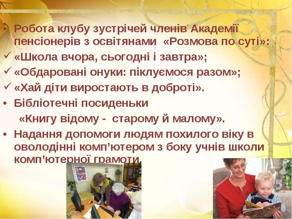 Робота клубу зустрічей членів Академії пенсіонерів з освітянами «Розмова по с...