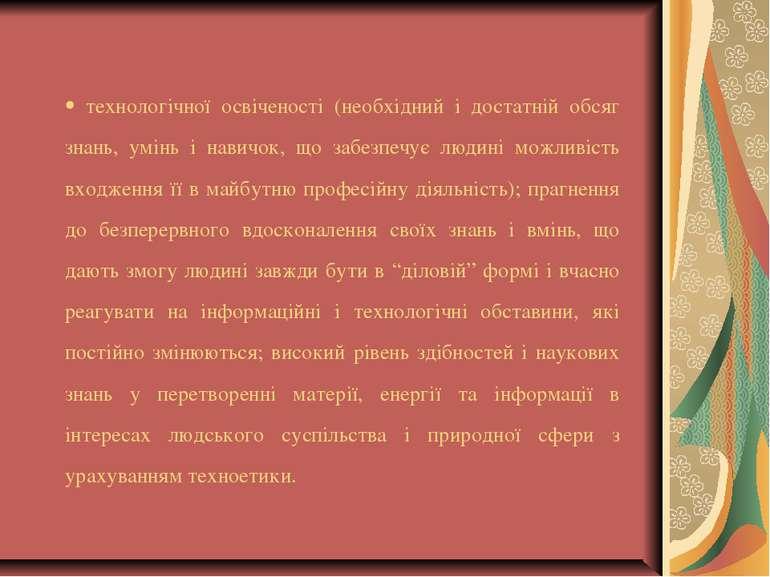 технологічної освіченості (необхідний і достатній обсяг знань, умінь і навичо...