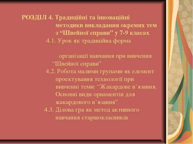 """РОЗДІЛ 4. Традиційні та інноваційні методики викладання окремих тем з """"Швейно..."""