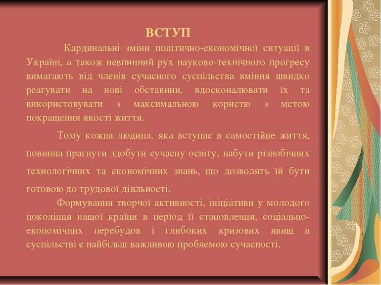 ВСТУП Кардинальні зміни політично-економічної ситуації в Україні, а також нев...