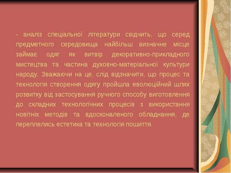 - аналіз спеціальної літератури свідчить, що серед предметного середовища най...