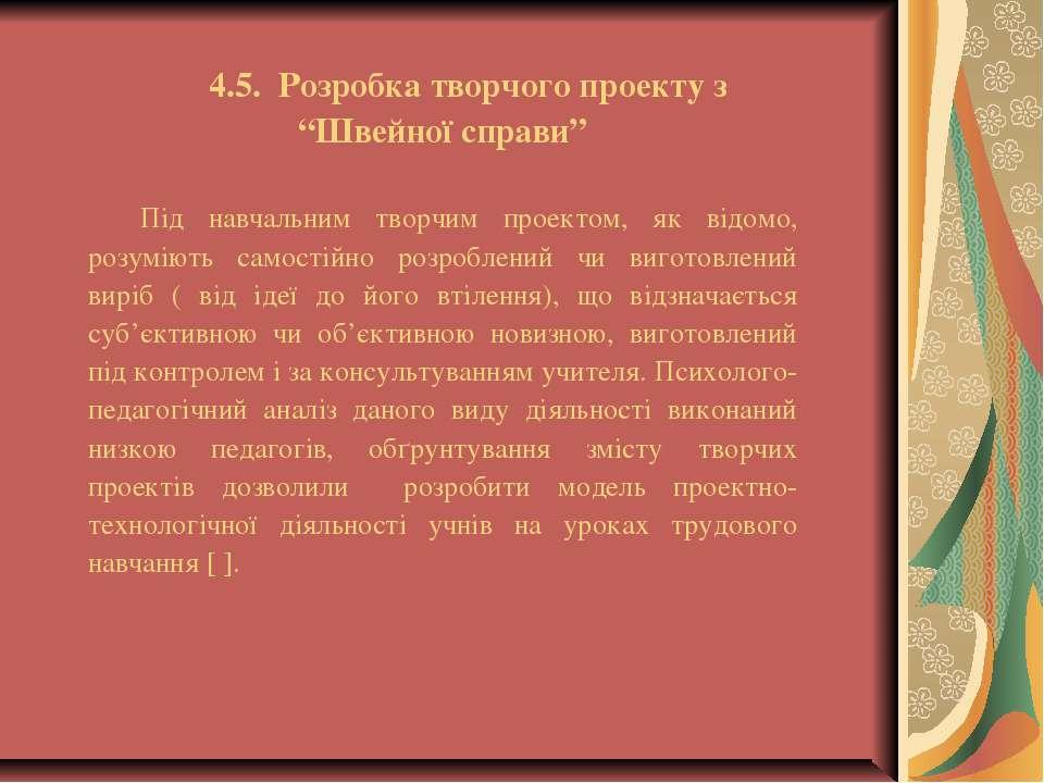 """4.5. Розробка творчого проекту з """"Швейної справи"""" Під навчальним творчим прое..."""