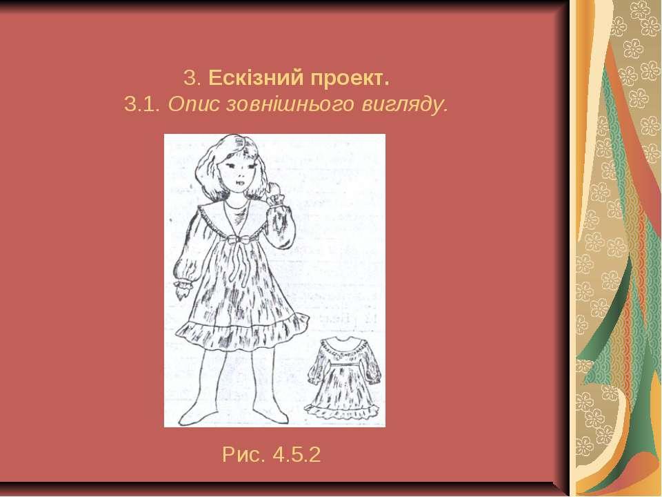 3. Ескізний проект. 3.1. Опис зовнішнього вигляду. Рис. 4.5.2