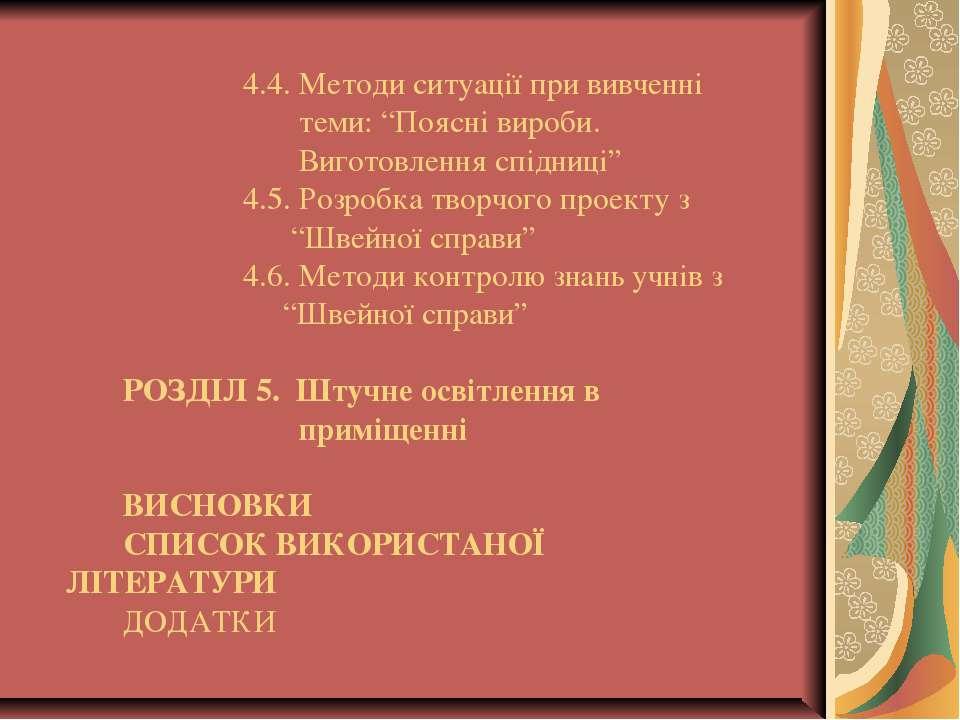 """4.4. Методи ситуації при вивченні теми: """"Поясні вироби. Виготовлення спідниці..."""
