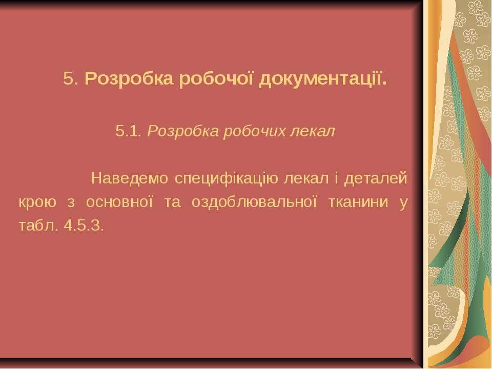 5. Розробка робочої документації. 5.1. Розробка робочих лекал Наведемо специф...