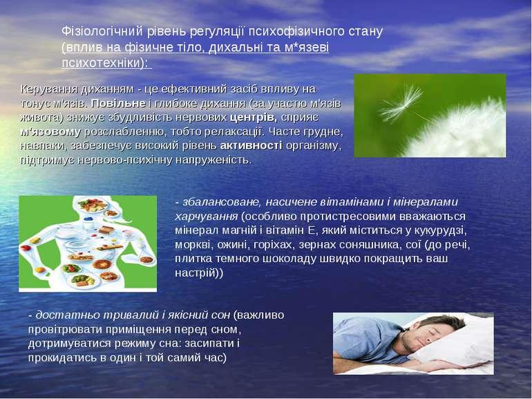 Фізіологічний рівень регуляції психофізичного стану (вплив на фізичне тіло, д...