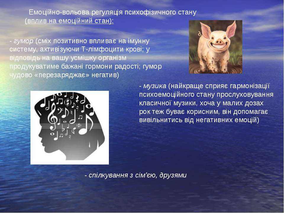 Емоційно-вольова регуляція психофізичного стану (вплив на емоційний стан): ...