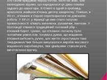 В'язання шарфа спицями Виконала: учениця 9 – А класу Харишин Ілона Один із ст...
