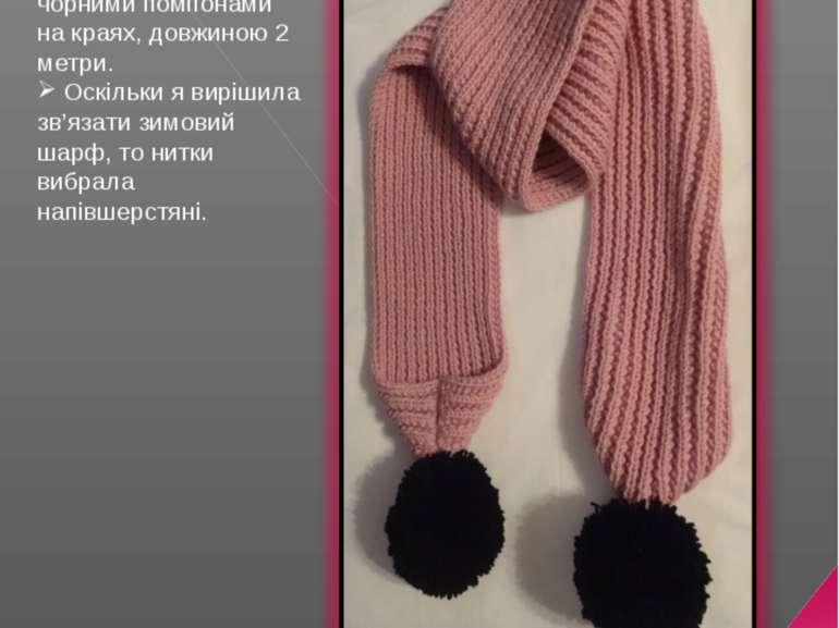 В'язання шарфа спицями Виконала: учениця 9 – А класу Харишин Ілона Мій шарф –...