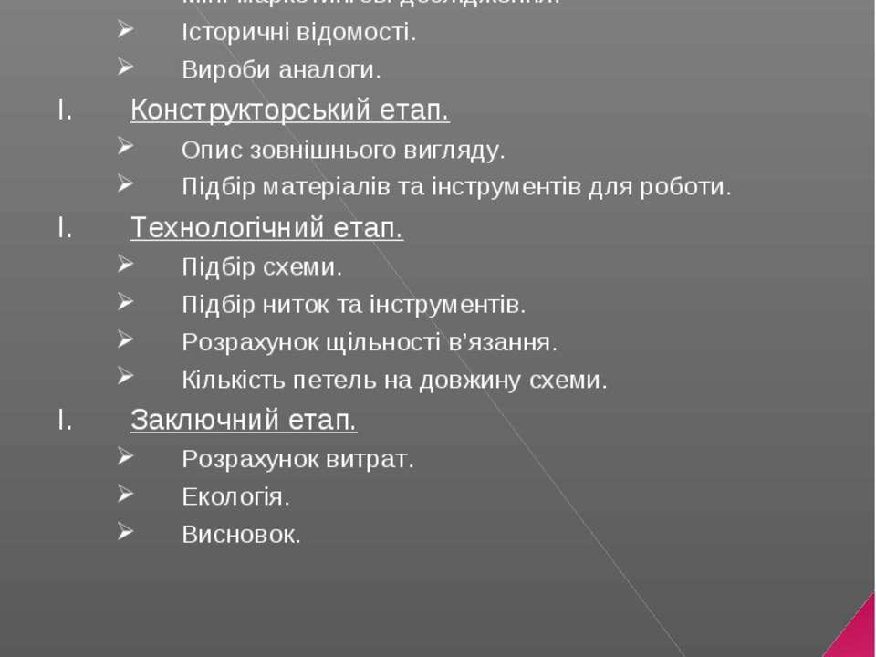 В'язання шарфа спицями Виконала: учениця 9 – А класу Харишин Ілона План проек...
