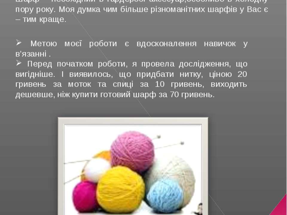 В'язання шарфа спицями Виконала: учениця 9 – А класу Харишин Ілона Підготовчи...
