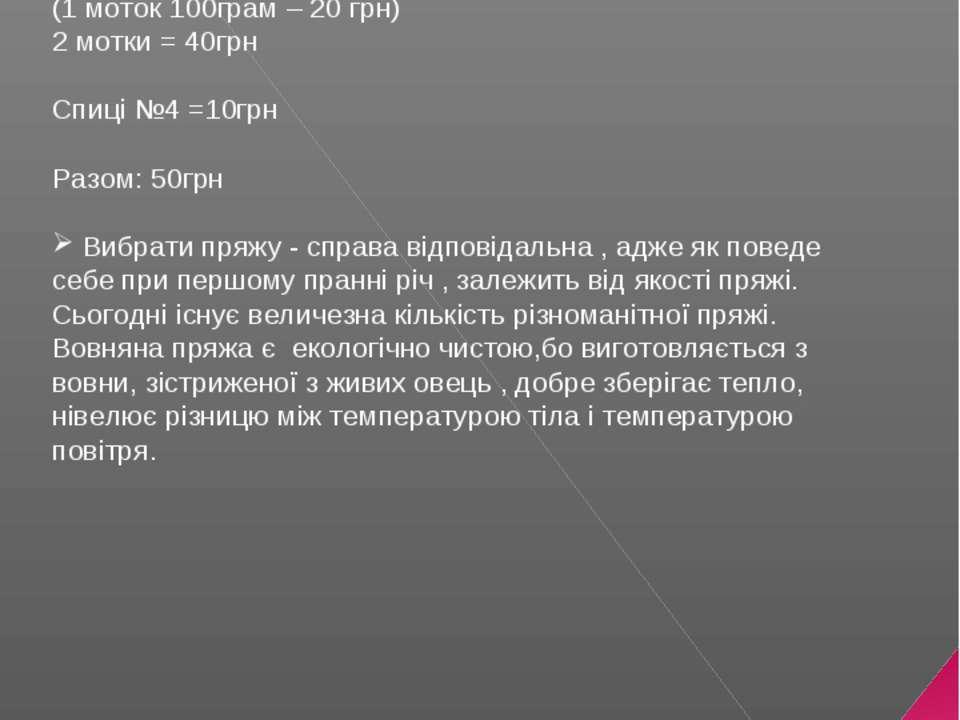 В'язання шарфа спицями Виконала: учениця 9 – А класу Харишин Ілона Заключний ...