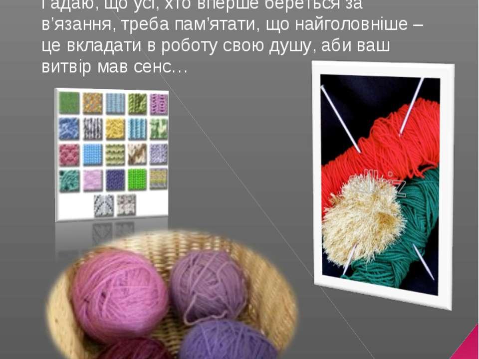 В'язання шарфа спицями Виконала: учениця 9 – А класу Харишин Ілона Висновок. ...