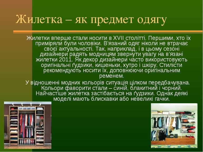 Жилетка – як предмет одягу Жилетки вперше стали носити в XVII столітті. Перши...