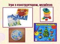 Ігри з конструктором, мозаїкою