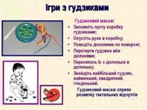 Ігри з гудзиками Гудзиковий масаж: Заповніть пусту коробку гудзиками; Опустіт...