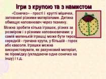 Ігри з крупою та з намистом «Сонечко» - прості і круглі мішечки, заповнені рі...