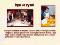 Ігри на кухні І на кухні знайдеться справа, корисне для розвитку пальчиків. П...