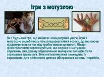 Ігри з мотузкою Як і будь-яка гра, що вимагає концентрації уваги, ігри з моту...