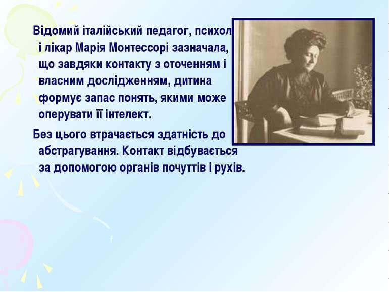 Відомий італійський педагог, психолог і лікар Марія Монтессорі зазначала, що ...