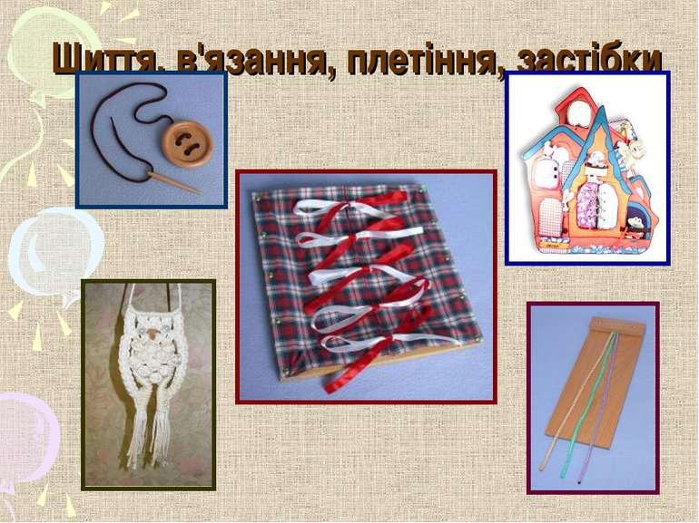 Шиття, в'язання, плетіння, застібки