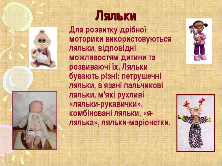 Ляльки Для розвитку дрібної моторики використовуються ляльки, відповідні можл...
