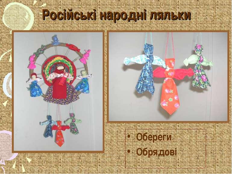 Російські народні ляльки Обереги Обрядові