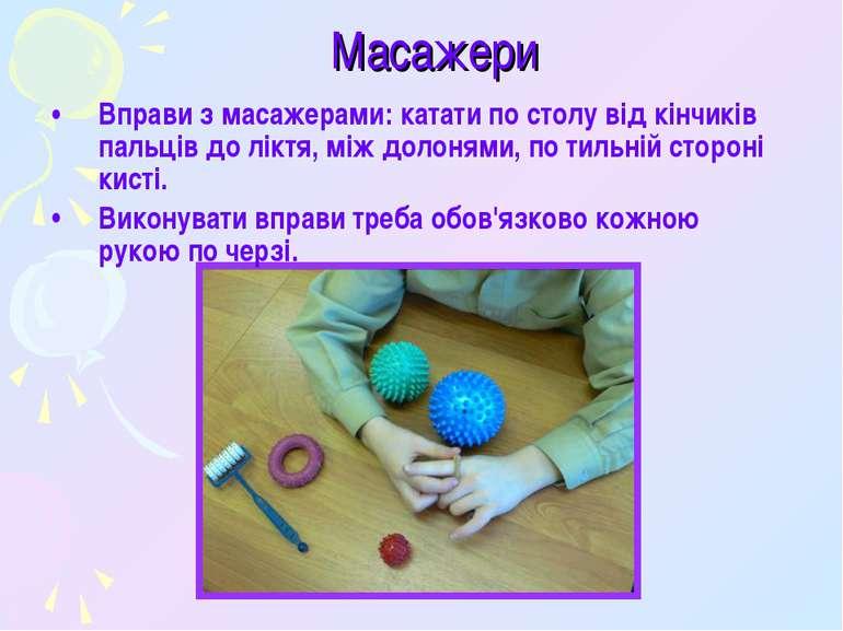 Масажери Вправи з масажерами: катати по столу від кінчиків пальців до ліктя, ...