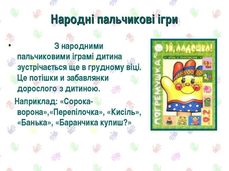 Народні пальчикові ігри З народними пальчиковими іграмі дитина зустрічається ...
