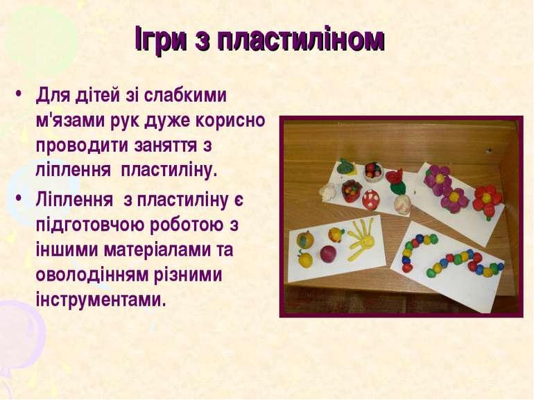 Ігри з пластиліном Для дітей зі слабкими м'язами рук дуже корисно проводити з...