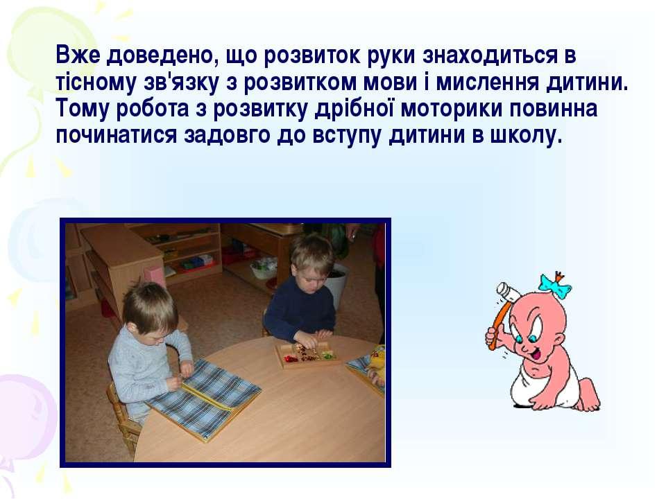 Вже доведено, що розвиток руки знаходиться в тісному зв'язку з розвитком мови...