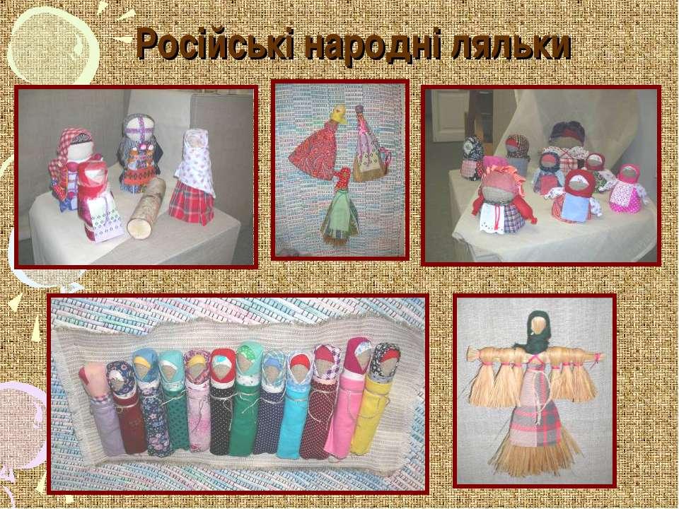 Російські народні ляльки