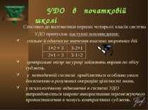 Стосовно до математики перших чотирьох класів система УДО припускає наступні ...
