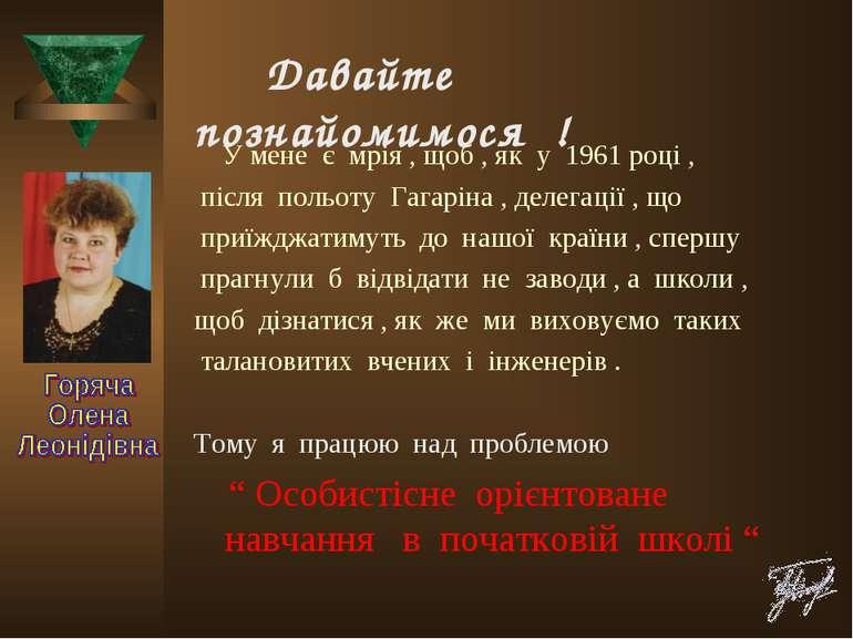 У мене є мрія , щоб , як у 1961 році , після польоту Гагаріна , делегації , щ...