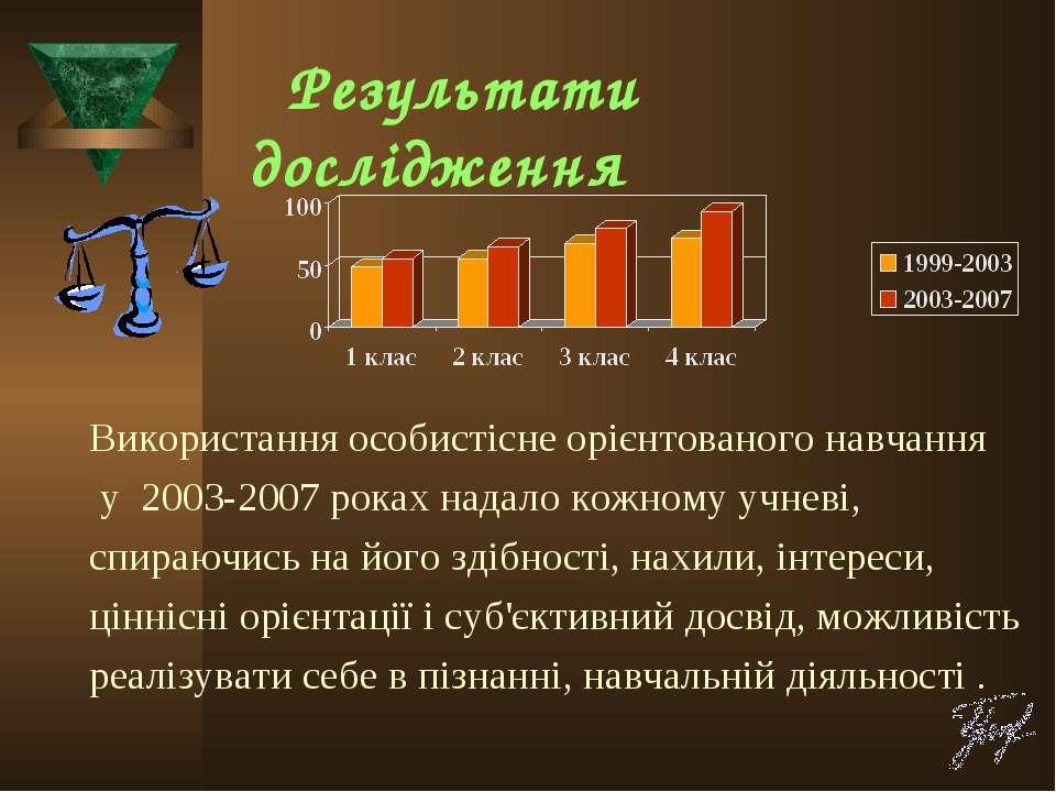 Використання особистісне орієнтованого навчання у 2003-2007 роках надало кожн...