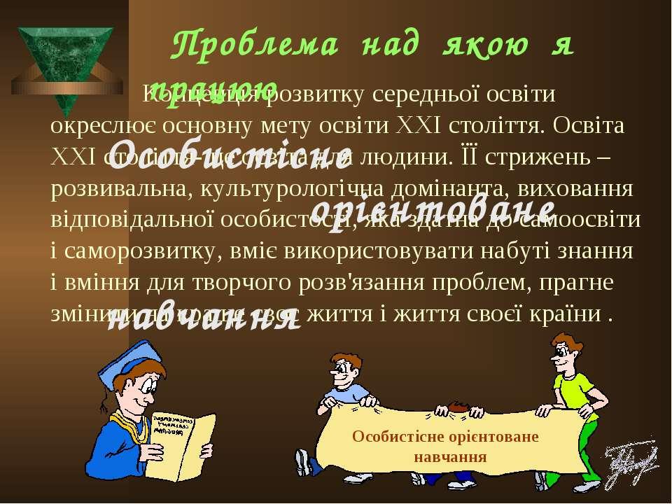 Концепція розвитку середньої освіти окреслює основну мету освіти ХХІ століття...