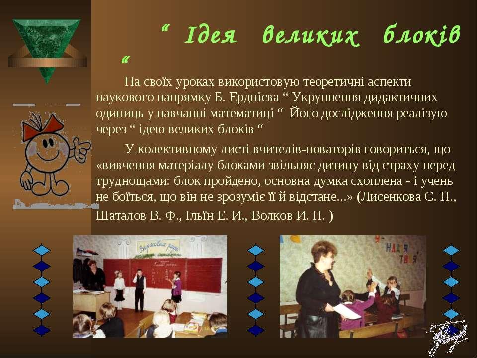 На своїх уроках використовую теоретичні аспекти наукового напрямку Б. Ерднієв...