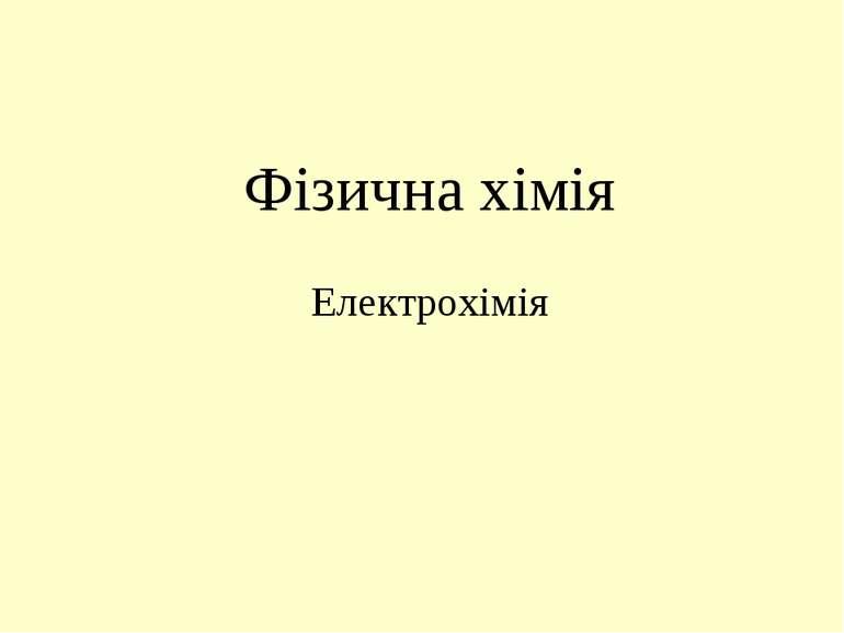 Фізична хімія Електрохімія