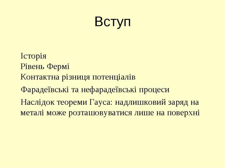 Вступ Історія Рівень Фермі Контактна різниця потенціалів Фарадеївські та нефа...