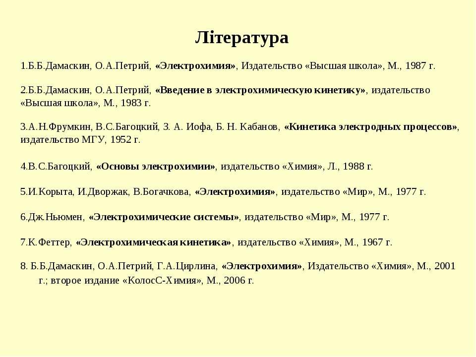 Література 1.Б.Б.Дамаскин, О.А.Петрий, «Электрохимия», Издательство «Высшая ш...