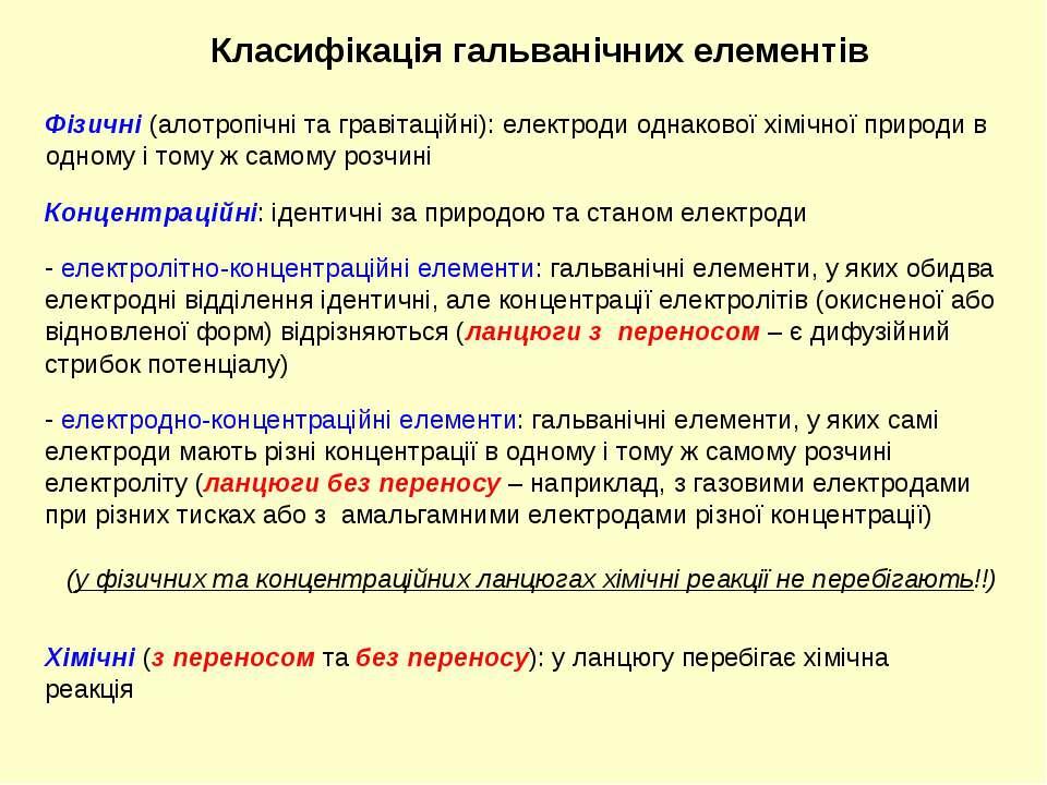Класифікація гальванічних елементів Фізичні (алотропічні та гравітаційні): ел...