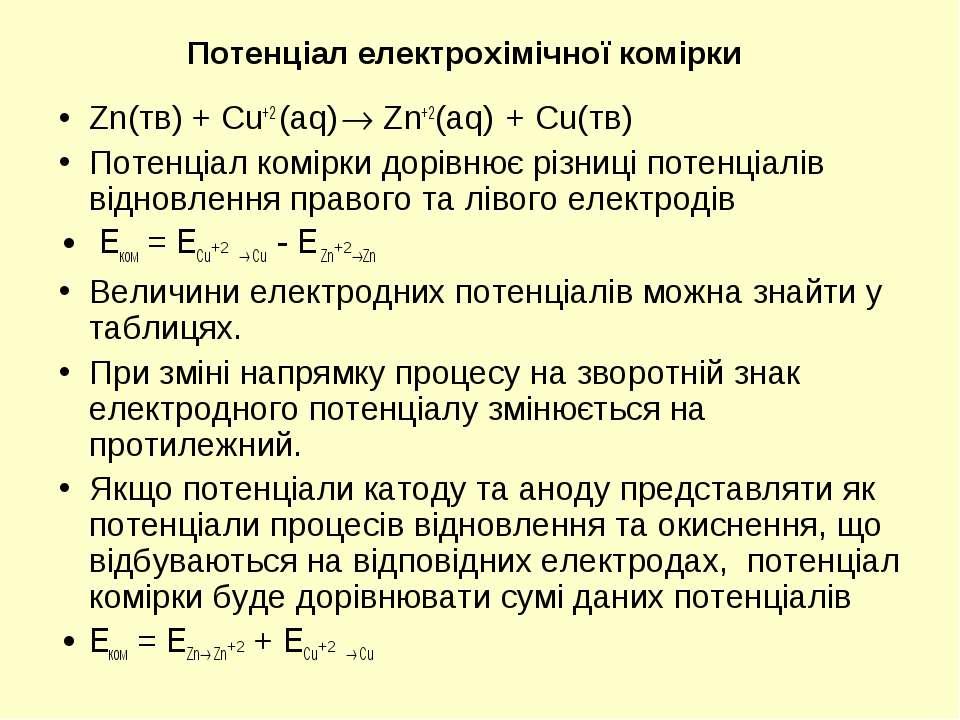 Zn(тв) + Cu+2 (aq) ® Zn+2(aq) + Cu(тв) Потенціал комірки дорівнює різниці пот...