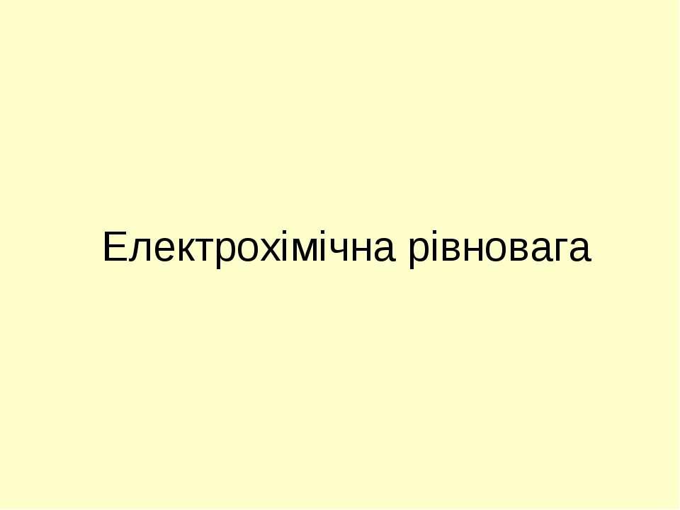 Електрохімічна рівновага