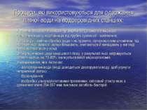 Процеси, які використовуються для одержання питної води на водопровідних стан...